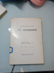 经济学名著翻译丛书第一四九种  货币、就业与通货膨胀(馆藏)