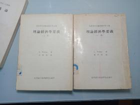经济学名著翻译丛书第九种《理论经济学要义》上下册(馆藏)