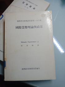 经济学名著翻译丛书第一六八种 国际货币理论与政策(馆藏)