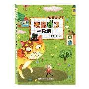 现货 老鼠养了一只猫/童话梦工场 黑白注音版 适合6-7-8-9岁1-3年级儿童阅读 少儿文学畅销书籍 儿童读物教辅 课外图书