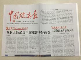 中国旅游报 2019年 7月3日 星期三 今日8版 第5941期 邮发代号:1-40
