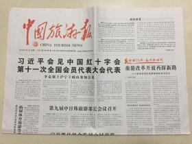 中国旅游报 2019年 9月3日 星期二 今日12版 第5985期 邮发代号:1-40