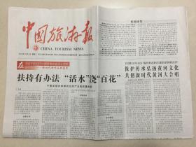 中国旅游报 2019年 12月3日 星期二 今日12版 第6050期 邮发代号:1-40