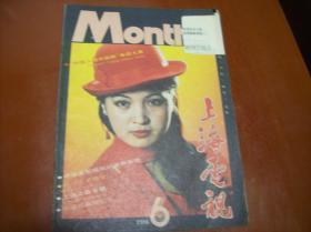 上海电视1986年第6期[内少几页画图页,现剩四页画图页己与主页分离]