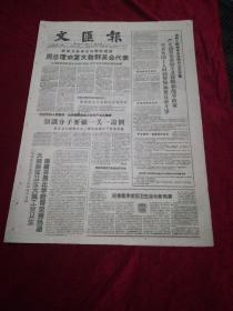 生日报……老报纸、旧报纸:文汇报1960年6月6日(1-4版)《世界工联理事会议在北京开幕,严正谴责美帝国主义侵略和战争政策》《周总理欢宴文教群英会代表》《日本人民再接再厉斗争到底,11日开展第18次全国统一行动》《上海献出整套中小学新教材》《加强团结鼓足干劲,把文化革命推向新高潮》