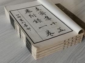 民国上海涵芬楼白纸景印明成化本圭斋集一套四厚册全。绝美白纸本,绝美品相。