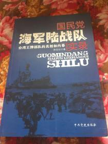 国民党海军陆战队实录(含去台湾后历史)