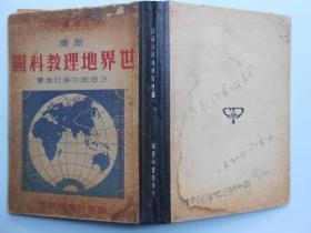 中学适用 《新编世界地理教科图》 (中华民国37年8月2版)图34页