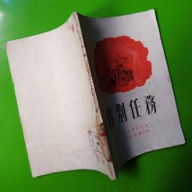 特别任务【1951年出版(稀缺本)收藏品书籍】