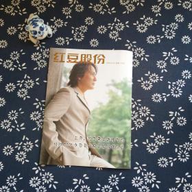 企业内刊 •红豆股份 2005.03 总第106期