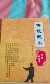 传统武术答疑解惑录(原版)