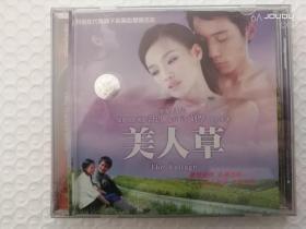 美人草  2VCD