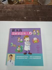 崔玉涛图解家庭育儿 4