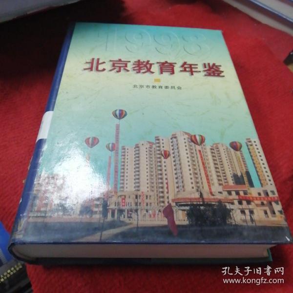 北京教育年鉴.1998