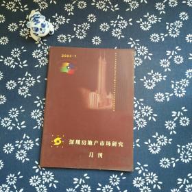 企业内刊 •深圳房地产市场研究月刊 2003年3月(第一期)