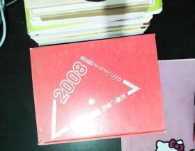 2008艺术与设计 合订本 No  01-06+No 7-12  【精装 粉色封皮和绿色封皮】2本合售