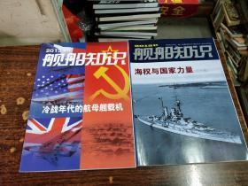 舰船知识增刊 2010年2本 2011年2本 2012年1本 2013年1本 共6本合售