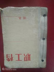 丹方精华(民国时期,前后缺封面,封底和部分内页)