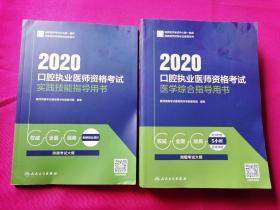2020口腔执业医师资格考试医学综合指导用书(配增值)、2020口腔执业医师资格考试实践技能指导用书(两本合售)