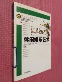 休闲娱乐艺术——21世纪生活艺术丛书