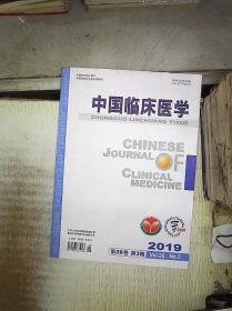 中国临床医学    2019   第3期 第26卷