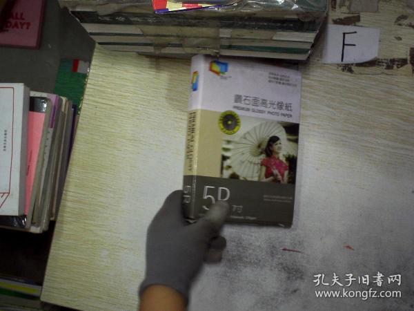 丽标 钻石面高光像纸 5R 7寸(盒装)...