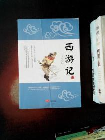 中国古典四大名著(学生版):西游记