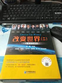 改变世界(二):中国杰出企业家管理思想精粹