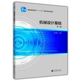 """普通高等教育""""十一五""""国家级规划教材:机械设计基础(第3版)"""