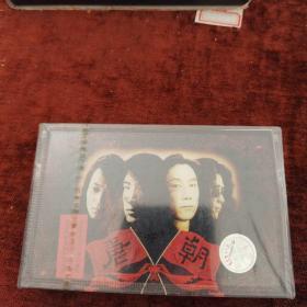 正版未拆封磁带《唐朝乐队》,台湾北极星版,广西音像出版