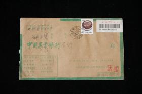 信封(联行专用、1992年实寄封、盖销邮票1枚、邮政快件条形码标签、山东莱州邮戳)