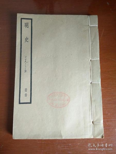 民国中华书局刊印《明史》册三十四,卷(219―225)1册