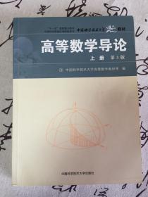 高等数学导论 上册 第3版