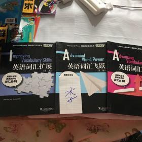 英语词汇学习丛书 英语词汇扩展(第二版),英语词汇飞跃(第二版),英语词汇突破(第二版)  三本合售见图