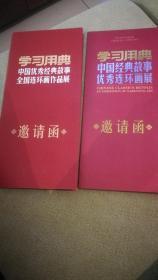 中国优秀经典故事全国连环画展请柬
