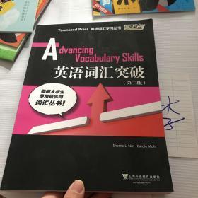 外教社词动力:英语词汇突破(新)