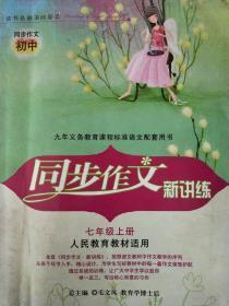 七年级上册:(人民教育教材适用)同步作文新讲练(2011.5印刷)