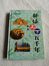 新编世界上下五千年.第2卷.