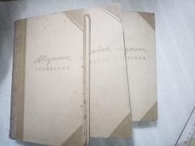 普希金的著作1~3卷(俄文原版)