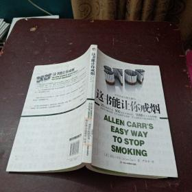 这书能让你戒烟