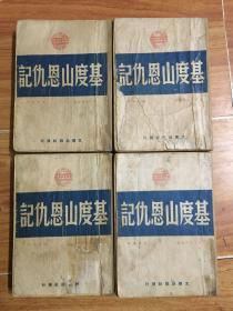 基度山恩仇记(四册全)1948年4版