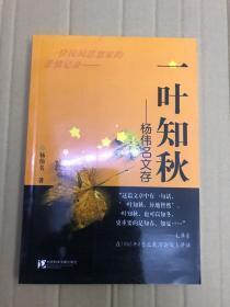 一叶知秋:杨伟名文存  1版1印社科文献版