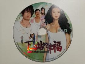 【台湾连续剧】下一站幸福  2DVD9(裸碟)