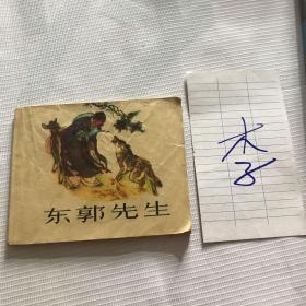 东郭先生 人民美术出版社