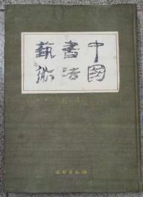中国书法艺术-殷周春秋战国卷