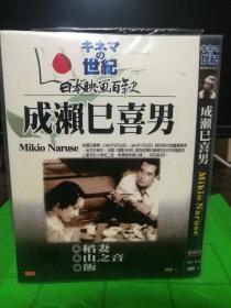 DVD 日影  成濑已喜男作品集3碟装