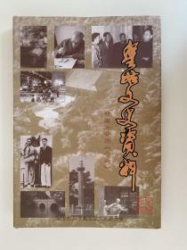 皇姑文史资料(十六)老照片专辑