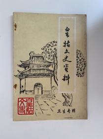 皇姑文史资料 第九辑 卫生专辑