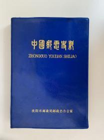 中国邮电史料(第二辑)