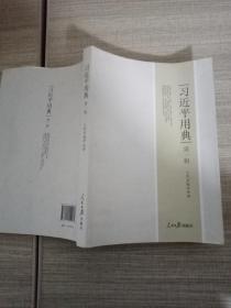 习近平用典 第一辑